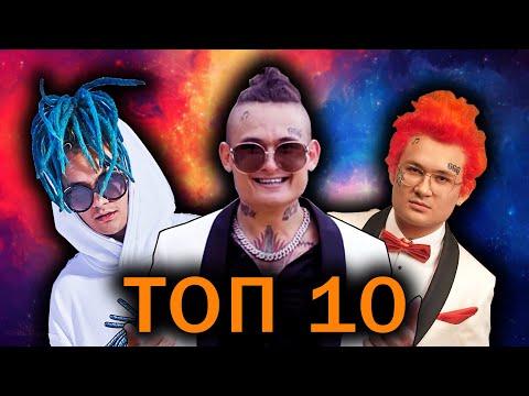 ТОП 10 песен МОРГЕНШТЕРНА | История творчества рэпера | Лучшие треки MORGENSHTERN