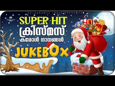 Carol Full Audio Jukebox | Christmas Songs | Fr Shaji Thumpechirayil