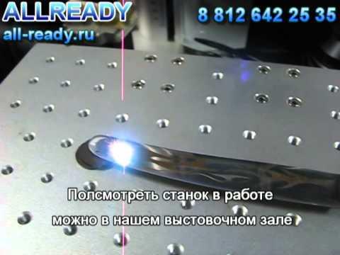 видео: Лазерная гравировка лезвия ножа на маркере