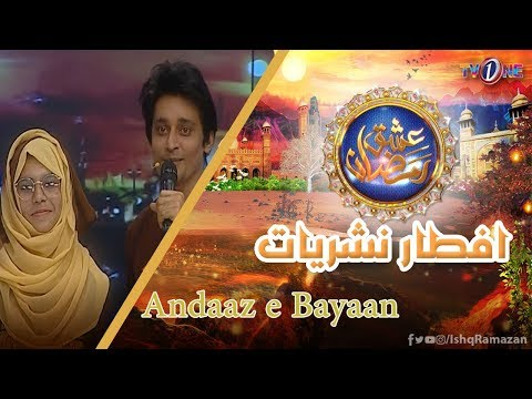 Ishq Ramazan | 9th Iftar | Andaaz E Bayaan | TV One 2019