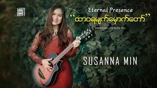 Susanna Min - ထာဝရမ်က္ေမွာက္ေတာ္ [Eternal Presence] - Lyrics   100% Love - Full HD Resimi