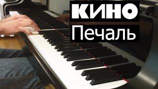 "Кино - ""Печаль"" / Евгений Алексеев, фортепиано (Evgeny Alexeev, piano)"