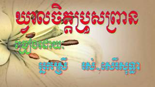 Kveal Chit Bros Prean, Ros Sereysothea, Khmer Old Song MP3