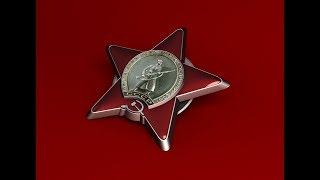 Был когда то такой Орден Красной Звезды