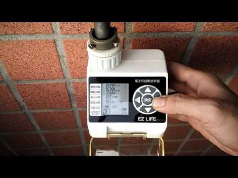 【EZ LIFE@專業水管】熱銷日本DMA電磁閥自動灑水定時器,容易設定 自動灑水澆水省水,保固一年自動澆水