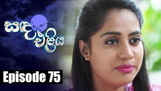 Sanda Eliya - සඳ එළිය Episode 75 | 04 - 07 - 2018 | Siyatha TV Thumbnail