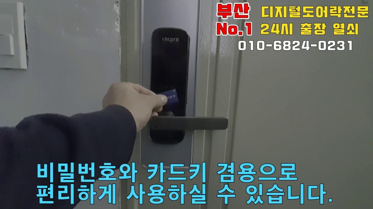 [010-6824-0231]부산 현관문 디지털 도어락 전문: 연산동 주택 미니주키 설치