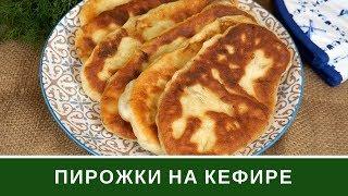Жареные Пирожки С Картошкой Тесто На Кефире БОМБА 💣