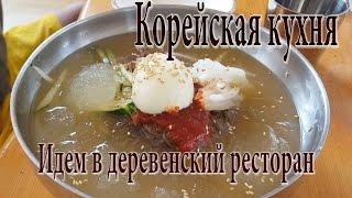 КОРЕЙСКАЯ КУХНЯ ♥ Идем в деревенский ресторанчик