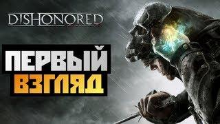 Dishonored - Первый Взгляд от Брейна - [Часть 1]