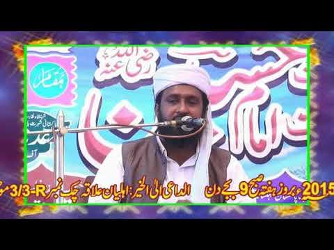 Abdul Rashid haqani 2018