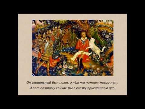 А.С. Пушкин. Урок по сказкам.