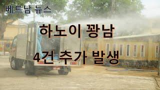 베트남 하노이 꽝남 4건 추가 발생