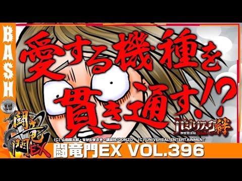 バジ絆楓☆ 闘竜門EX vol396《メトログラッチェ尼崎スロット専門店》 [BASHtv][パチスロ][スロット]