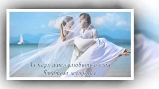 Выходить замуж в белом платье
