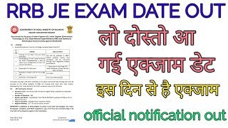 RRB JE EXAM DATE OUT