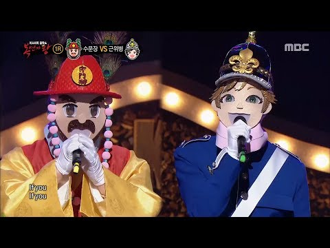 [King of masked singer] 복면가왕 - 'chief gatekeeper' VS 'royal guard' 1round - IF YOU 20180415