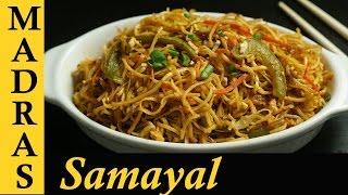 Noodles Recipe in Tamil  Hakka Noodles Recipe  Egg Noodles Recipe in Tamil