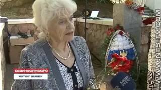 23.06.2017 В Севастополе прошёл митинг-реквием памяти первых жертв Великой Отечественной