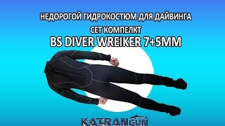 недорогой гидрокостюм для дайвинга сет компелект bs diver wreiker 7+5мм(http://katrangun.com - портал дайвинга и подводной охоты. http://katrangun.prom.ua - магазин подводного снаряжения в центре Киев..., 2014-08-21T18:36:46.000Z)