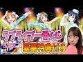 【一番くじ】ラブライブ!サンシャイン!!-6th-豪華特典付き!