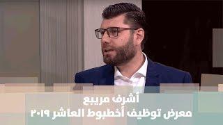 أشرف مريبع - معرض توظيف أخطبوط العاشر 2019