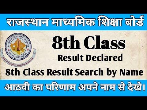 RBSE 8th class Result Declared आठवी कक्षा का परिणाम नाम से देखे। 2018 thumbnail