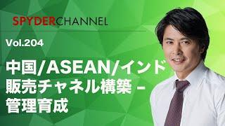 第204回 中国/ASEAN/インド 販売チャネル構築 – 管理育成