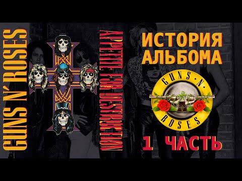 Guns N' Roses – Appetite for Destruction || История великого альбома 1 Часть