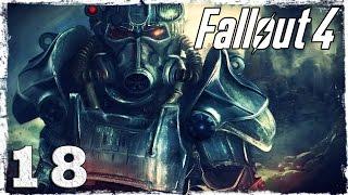 Fallout 4. 18 Профессор Расслабон.