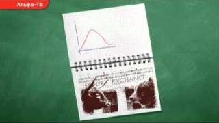 как работает фондовый рынок.flv(Это видео поможет вам освоить базовые понятия о том, как функционирует фондовый рынок, как и где можно приум..., 2011-11-26T18:06:15.000Z)