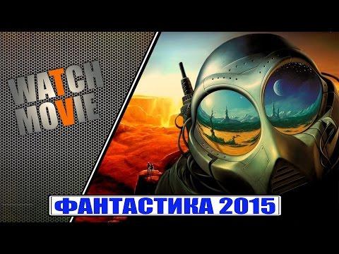 ТОП 10 лучших фильмов в жанре фантастика 2015