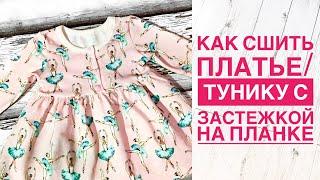 Как сшить платье/тунику с застежкой на планке |TIM_hm|(, 2017-09-29T14:10:35.000Z)