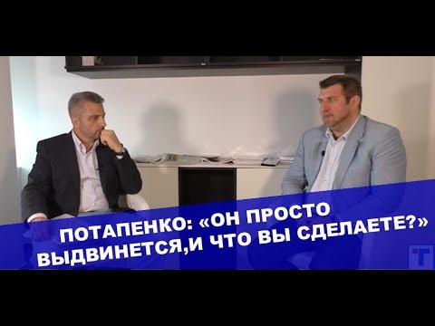 Потапенко просто и понятно о текущем экономическом и политическом кризисе.
