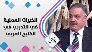سمير نصار - الخبرات العملية في التدريب في الخليج العربي