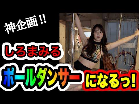 神企画‼︎【ポールダンス】ポールダンサーになって、新しい扉が開いた!!