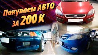 Ищем автомобиль до 200тыс. Ford FOCUS, Chevrolet LACETTI, Mitsubishi