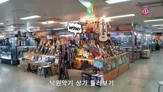 [기타]낙원상가0309