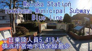 舞岡駅に潜ってみた 横浜市営地下鉄ブルーライン Maioka Station
