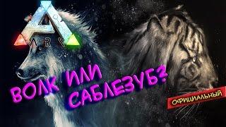 Ark survival evolved - Волк или саблезуб?(Выживаем на официальном сервере в Ark survival evolved! Как и было обещано, сегодня мы полетим на поиски хищника!..., 2016-02-24T06:00:02.000Z)