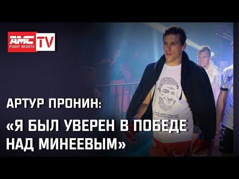 """АРТУР ПРОНИН: """"Я БЫЛ УВЕРЕН В ПОБЕДЕ НАД МИНЕЕВЫМ"""""""