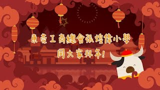 Publication Date: 2021-02-08 | Video Title: 東莞工商總會張煌偉小學 - 同大家拜年!(2021辛丑牛年)