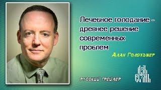 Лечебное голодание - древнее решение современных проблем / Алан Голдхэмер (русский трейлер)