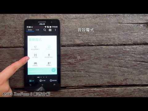 SOGI@ASUS ZenFone 6影音介紹