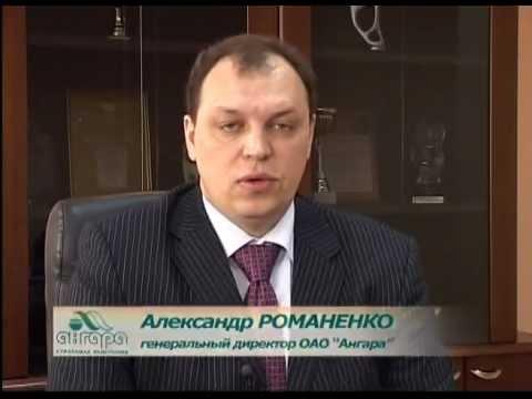 """ООО """"Страховая компания """"Ангара"""""""