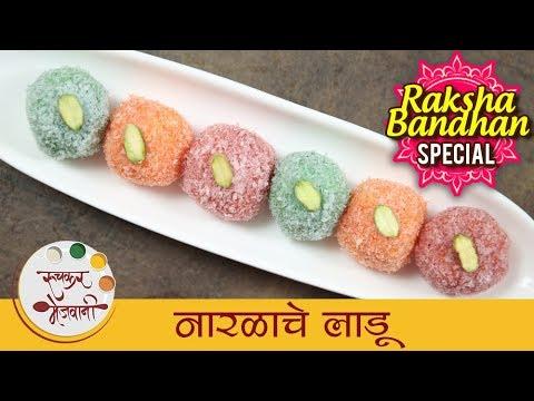 नारळाचे लाडू - Chocolate Coconut Laddu Recipe In Marathi ...