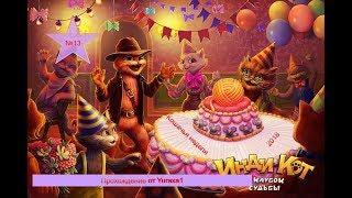 Инди Кот на Майле - Кошачья неделя 2018 - уровень 13
