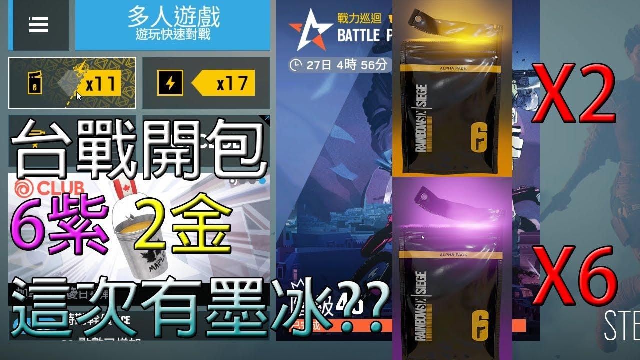 「虹彩六號」 哈士奇的R6日常(240)--Battle Pass台幣戰士回歸!!為了墨冰而戰的保底開包!!