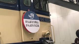 京都鉄道博物館 ef64    特別展示