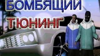 "Samp #10 [RP]Gamer""s Life [RUS] - Бомбящий Тюнинг"